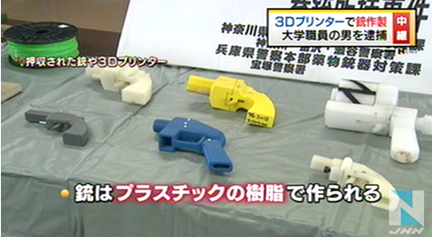 3D printing, gun, japan, arrest, crime
